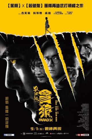 Paradox (2017)